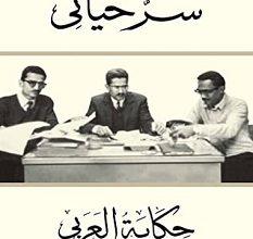 تحميل كتاب سر حياتي pdf – خالد صالح مصطفي