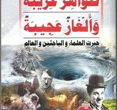 تحميل كتاب ظواهر غريبة وألغاز عجيبة pdf – سعيد بن محمد السناري
