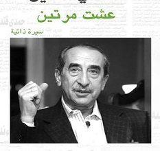تحميل كتاب عشت مرتين pdf – حمدي قنديل
