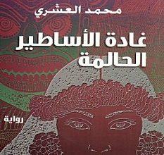 تحميل رواية غادة الأساطير الحالمة pdf – محمد العشري