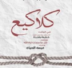 تحميل كتاب كلاكيع pdf – هيا ابو خضرة