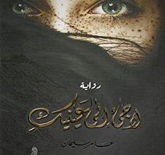 تحميل رواية لاجئ إلى عينيك pdf – عامر سليمان