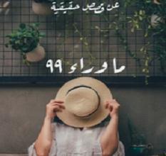 تحميل رواية ما وراء 99 pdf – عهود أبو يوسف