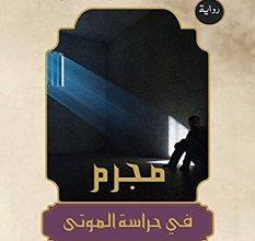 تحميل رواية مجرم في حراسة الموتى pdf – أحمد بدر نصار