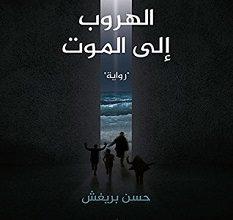 تحميل رواية ملحمة الهروب إلى الموت pdf – حسن بريغش