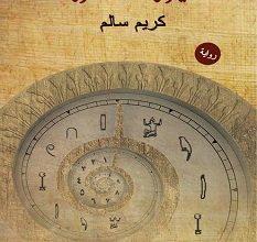تحميل رواية مليون سنة فرق pdf – كريم سالم