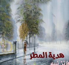 تحميل رواية هدية المطر pdf – فاتن نبيه