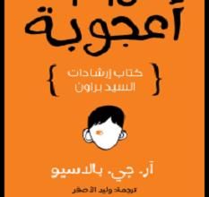 تحميل رواية 365 أعجوبة pdf – آر جيه بالاسيو