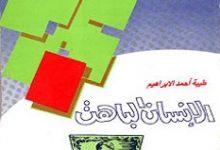 تحميل رواية الإنسان الباهت pdf – طيبة أحمد الإبراهيم
