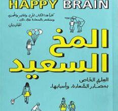 تحميل كتاب المخ السعيد pdf – دين برنيت