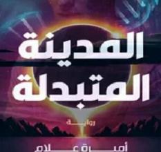 تحميل رواية المدينة المتبدلة pdf – أميرة علام
