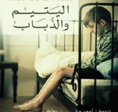 تحميل رواية اليتيم والذباب pdf – تشاد لوتزكي