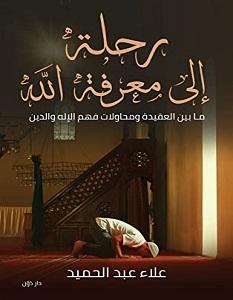 تحميل كتاب رحلة إلى معرفة الله pdf – علاء عبد الحميد