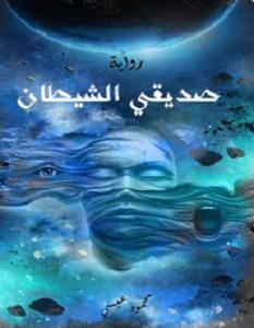 تحميل رواية صديقي الشيطان pdf – محمود عيسى