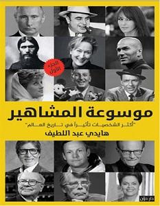 تحميل كتاب موسوعة المشاهير الجزء الأول pdf – هايدي عبد اللطيف