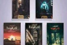 تحميل سلسلة نادر فوده في كتاب واحد pdf – أحمد يونس